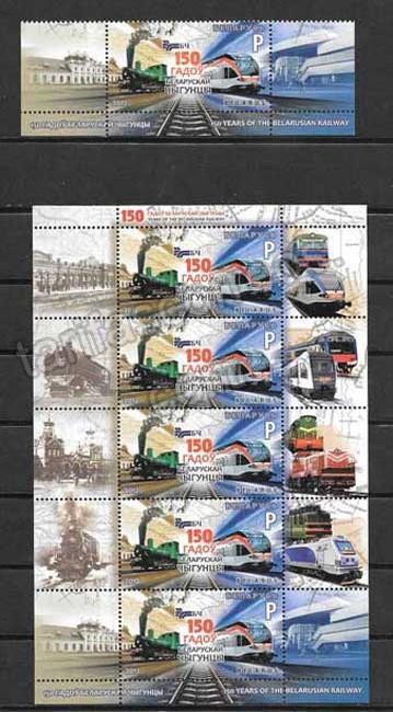 enviar paquetes desde - valor sellos trenes Bielorrusia-2012-01