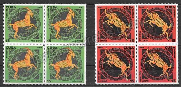 comprar Estampillas año lunar Cuba 2003