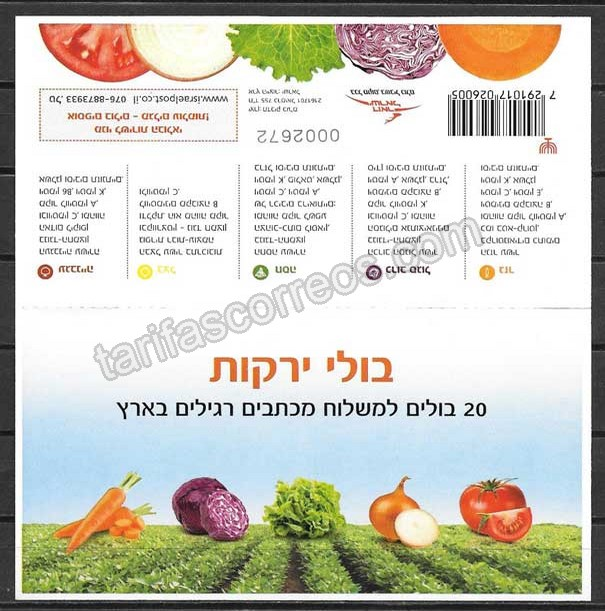 Israel-2015-01